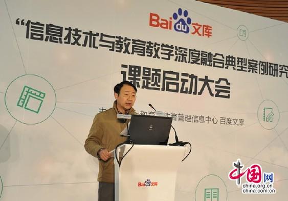 教育部教育管理信息中心主任助理刘学民致辞